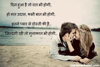 Din hua hai to raat bhi hogi
