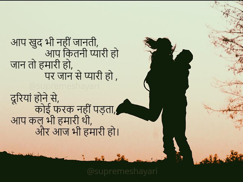 Aap khud nahi janti aap kitni pyari ho