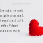 Tera Intazar Mujhe Har Pal Rahata Hai