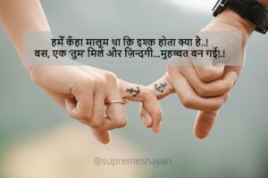 Hame Kanha Malum Tha ki Ishq Hota Kya Hai