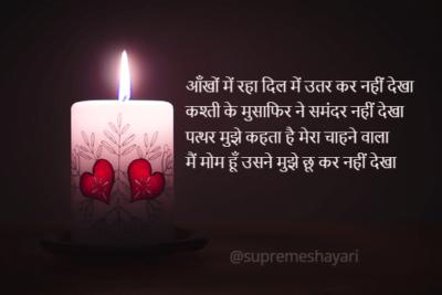 Aankhon Me Raha Dil Me Utar Kar Nahin Dekha