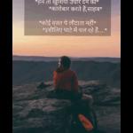 Ham To Khushiyan Udhar